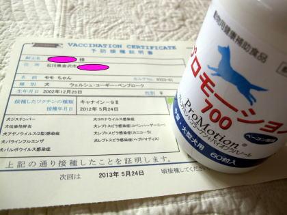 momo8884_20120526223040.jpg