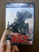 PS2ソフト装甲騎兵ボトムズ