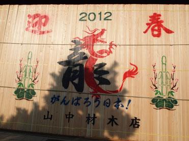 2012お正月休み10