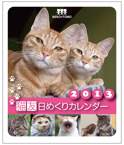 猫友日めくりカレンダー2013表紙
