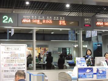 12月香川35