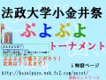 法政大学小金井祭ぷよ大会