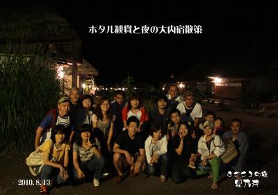 2010 08 12 001-1のコピー