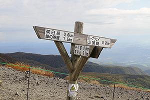 2010 10 13 茶臼岳 040