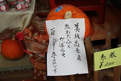 吉美屋さん1021 008