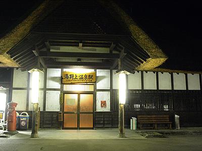 会津鉄道 湯野上温泉駅0003