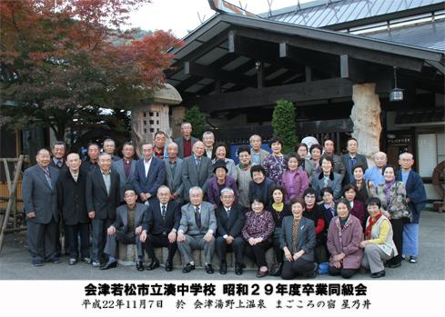 会津若松市立湊中学校 昭和29年度卒業同級会 2010.11