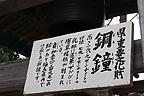 2010 11 14 長床ツアー 124