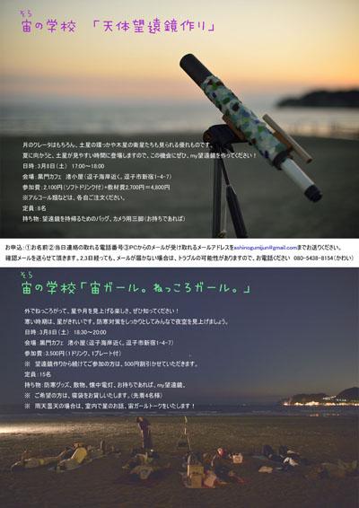 nagisa140308blog.jpg