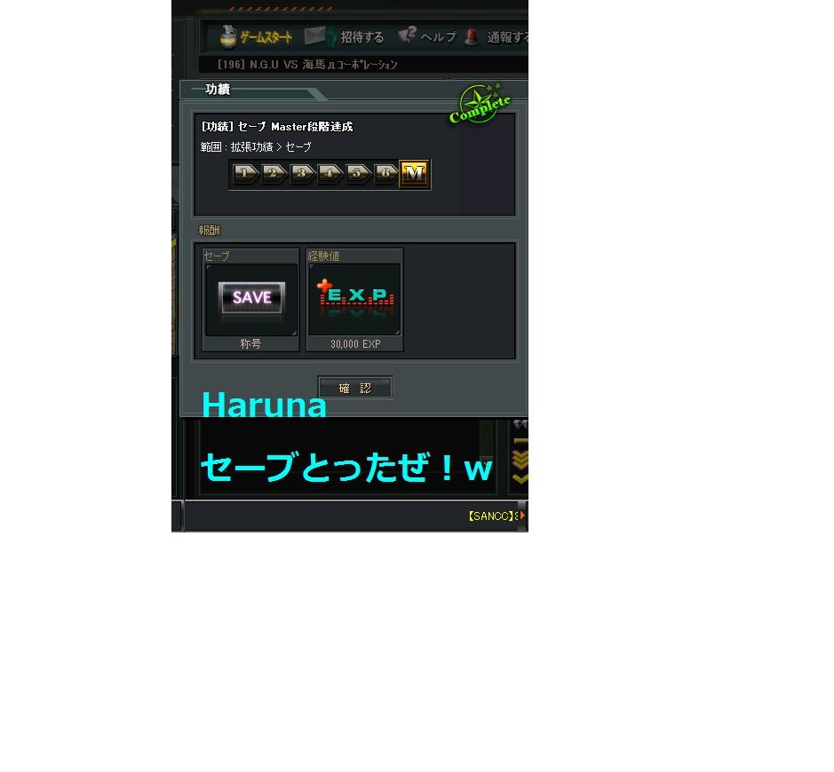 Harunaセーブとったぞ~w