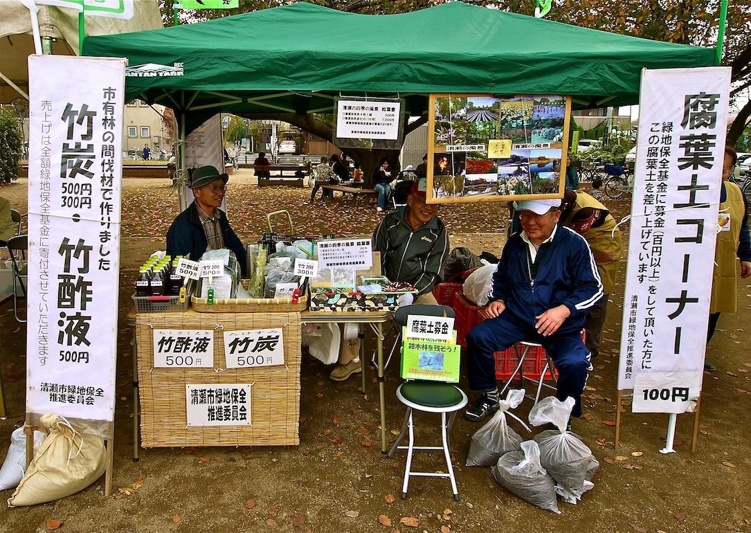 きよせ農業まつりでの緑地募金活動