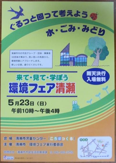 環境フェアちらし平成22年5月23日