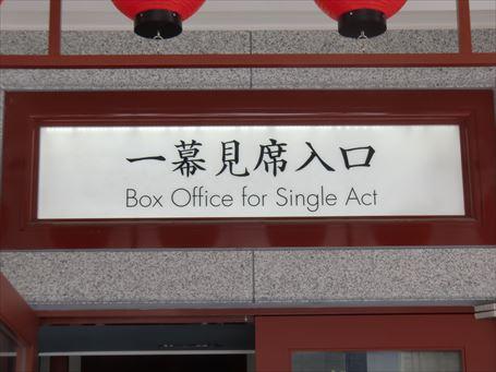 幕見席の入口