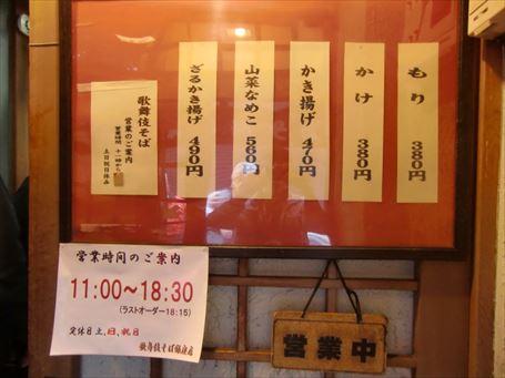 歌舞伎そばの人気メニューと営業時間