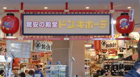 ドン・キホーテ浅草店の入口