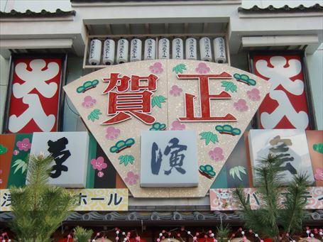 浅草演芸ホールの正月飾り