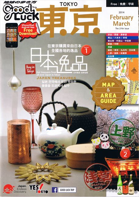 good Luck Trip 東京 vol.27 の表紙