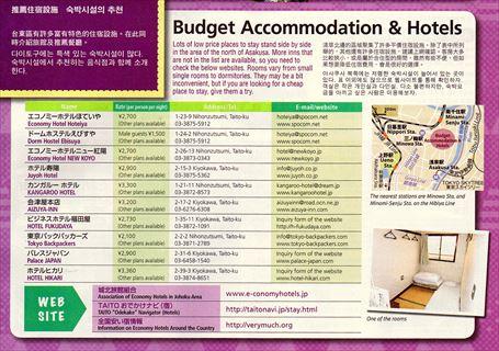 台東区北部の簡宿施設の情報一覧