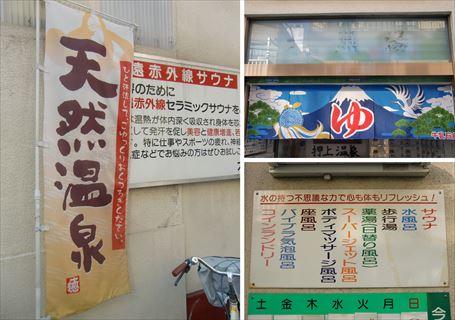 大黒湯 ①&②&③