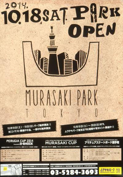 ムラサキパーク 東京 OPEN