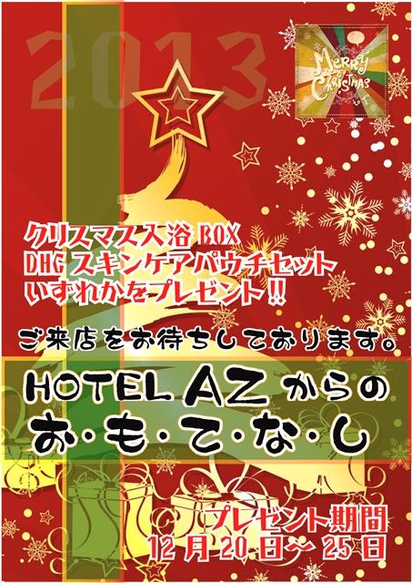 クリスマス2013-2-web