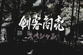 kenkaku_R.jpg