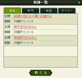 式姫草子 │ 戦略シミュレーション絵巻 - Google Chrome 20130219 05406