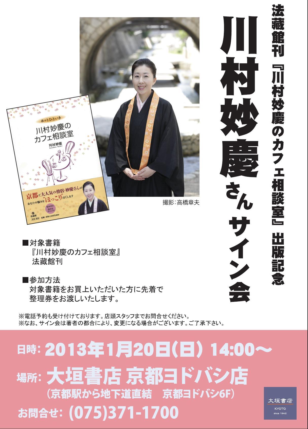川村妙慶先生サイン会大垣書店ヨドバシ店告知ポスター
