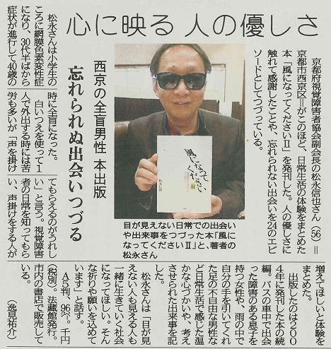 京都新聞.2013.1.30