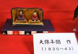 1830~43年作