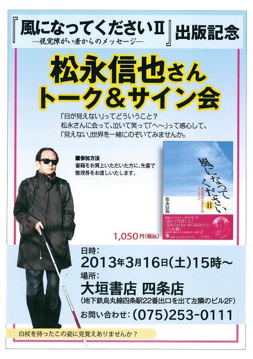 『風になってください�』の出版を記念して、<BR>松永信也先生のトーク&サイン会を開催します!!<BR>