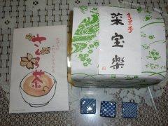 京都土産2