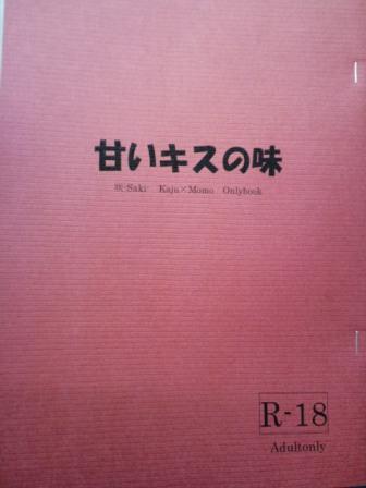 かじゅモモR-18本