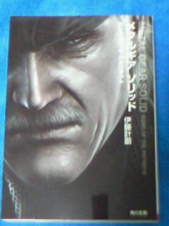 MGS4小説表紙