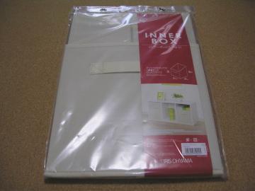 20100501InnerBox-White.jpg