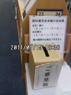 110715_1838~001
