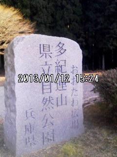 130112_1524~001