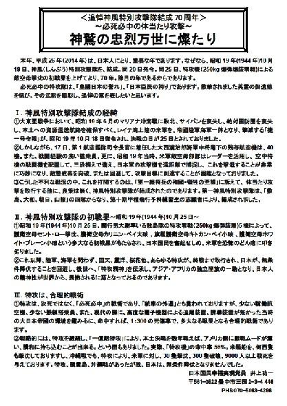 追悼神風特別攻撃隊結成70周年