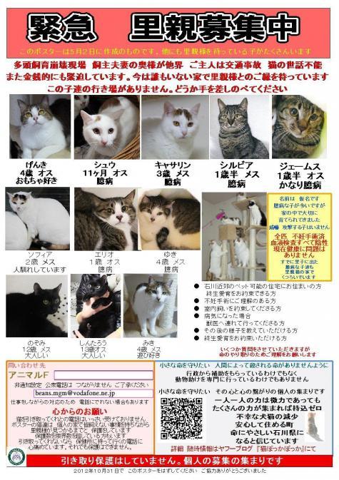 金沢東募集ポスター