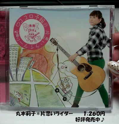marumoto_cd1.jpg