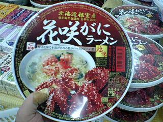 花咲カニラーメン