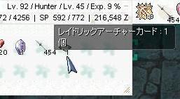 0927かり2