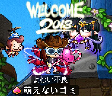 MapleStory 2013-01-02 02-02-15-71 - コピー