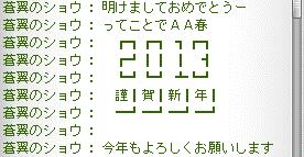MapleStory 2013-01-04 22-04-00-02