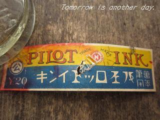 パイロットインキの瓶 ラベル