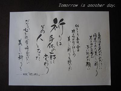 2011.3.19 楽書『名前は祈り』
