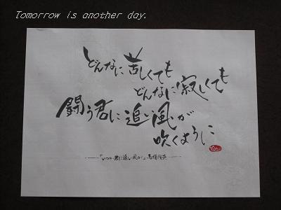2011.3.22 楽書『いつか君に追い風が』