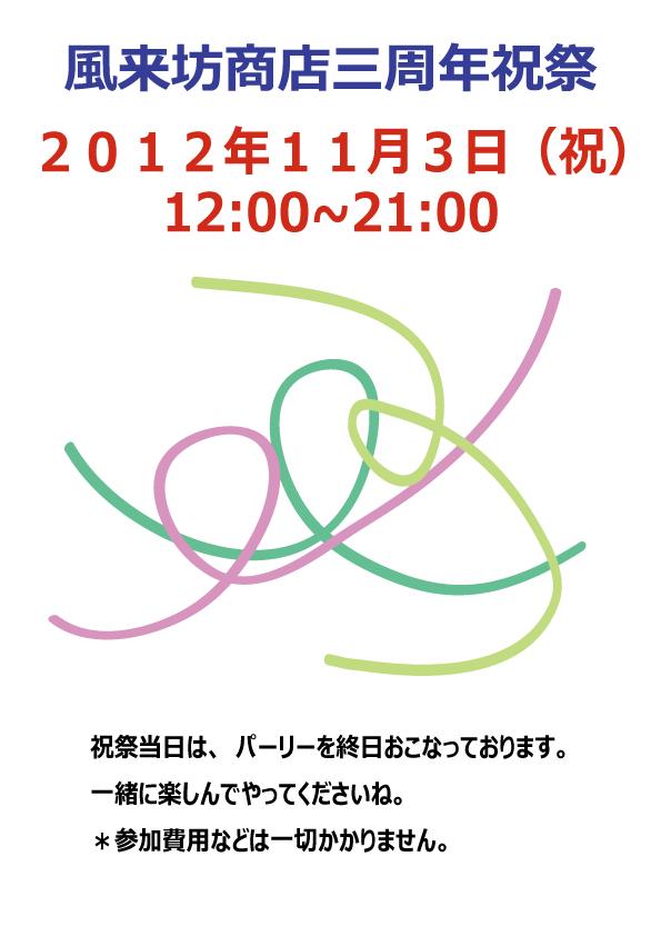 2012祝祭