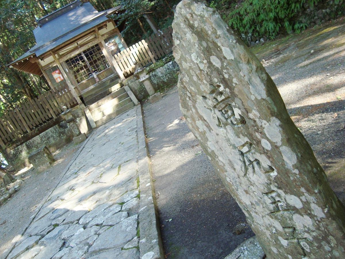 滝尻王子石碑