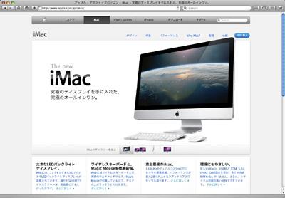 imac-1-1.jpg